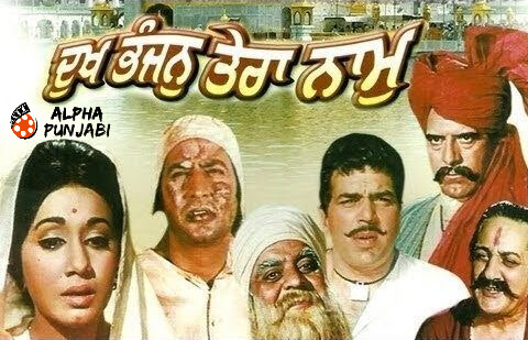 Dukh Bhanjan Tera Naam